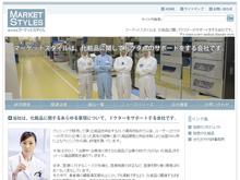 株式会社マーケットスタイル様ウェブサイト