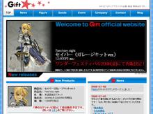 株式会社Gift様ウェブサイト