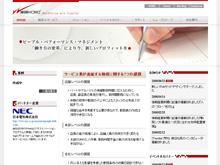 ウィンワークス株式会社様ウェブサイト