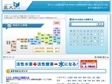 医大病院・医学部検索の医大.net