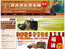 筒井美佐男本舗本店(楽天ショップ)WEB制作