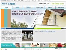 株式会社平井設備様ウェブサイト