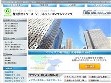 株式会社スペース・ジー・ネット・コンサルティング様ウェブサイト