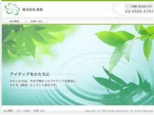 株式会社真和様コーポレートサイト