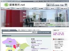 貸事務所.netウェブサイト