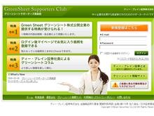 グリーンシートサポーターズ倶楽部ウェブサイト