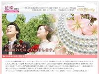 花珠真珠紹介サイト花珠.net