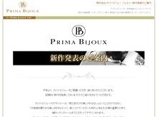 プリマ・ビジュー 新作発表サイト