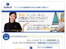チューリッヒの自動車保険「お申込・お見積り」専用サイト
