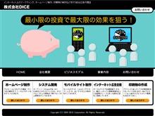 株式会社DICE様コーポレートサイト