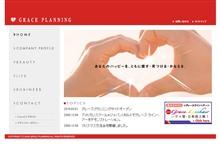 グレース・プランニング ウェブサイト