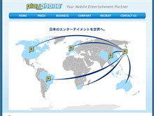 PPJ株式会社様コーポレートサイト