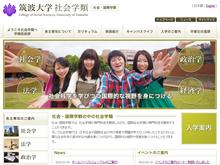 筑波大学社会学類様、学類紹介ウェブサイト