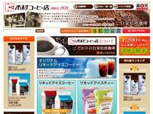 木村コーヒー店楽天店