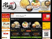 宅麺.com ウェブサイト