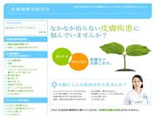 非接触療法研究会 ウェブサイト
