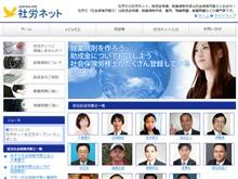 社会保険労務士案内サイト「社労ネット」