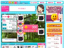 mixiアプリ「ケンサク神経衰弱」by 間違い.net
