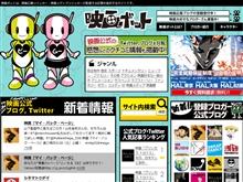 映画ツイッター・ブログ連動口コミサイト「映画ボット」