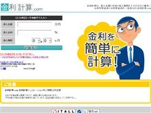 金利計算サイト「金利計算.com」