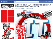 ソーシャル・ビジネスディレクトリ「企業ネット」Facebookページ