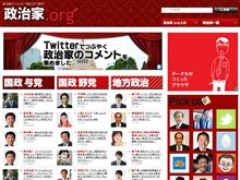 政治家ツイッター集約サイト『政治家.org(seijika.org)』