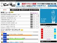 ニュースパワー測定サイト「にゅーすコム(nyu-su.com)」