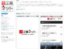 企業ネット iPhoneアプリ
