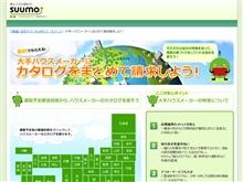 SUUMO(スーモ)ランディングページ