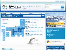 釣り船・釣り宿口コミサイト「釣りんちゅ.net」