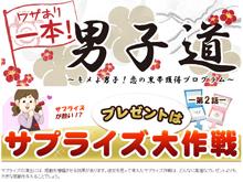 ワザあり一本男子道 -キメよ男子!恋の黒帯獲得プログラム-