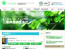 二葉興産ウェブサイト