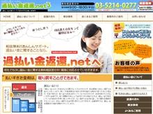 過払い金返還.net 千代田中央司法書士事務所