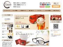 Taion Shop Yahoo!ショッピング