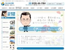 ふじみ式典ウェブサイト